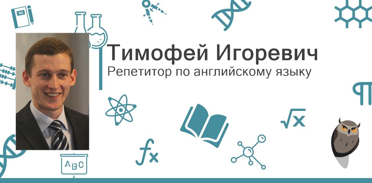 Репетитор - Тимофей Игоревич Малашенко Отзывы От 700 р/час
