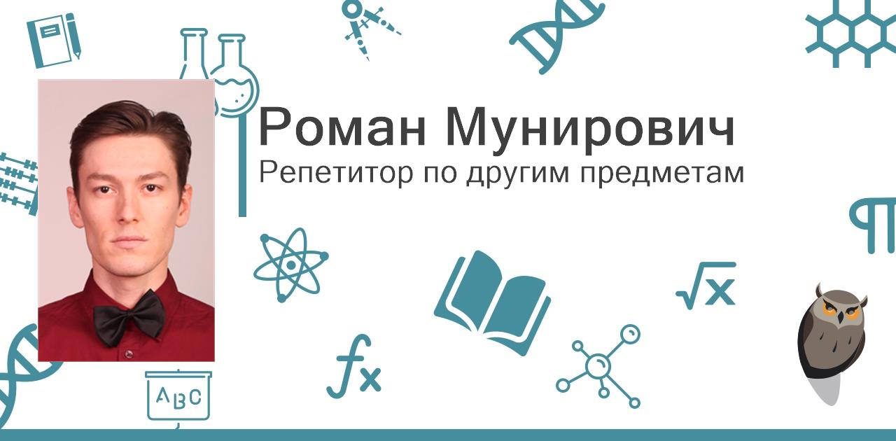 Репетитор - Роман Мунирович Шулепов Отзывы От 1 000 р/час
